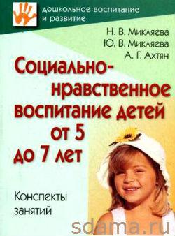 нравственное воспитание детей в семье,